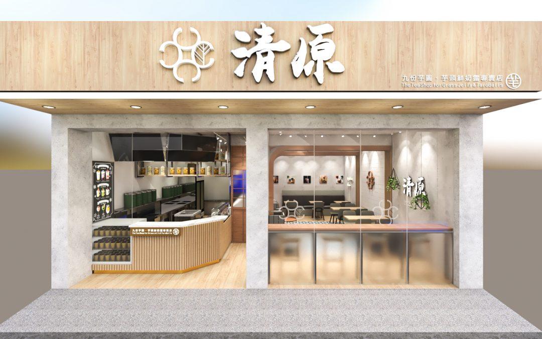 清原茶飲空間設計